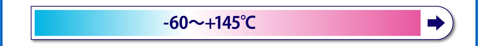 -60℃〜+145℃