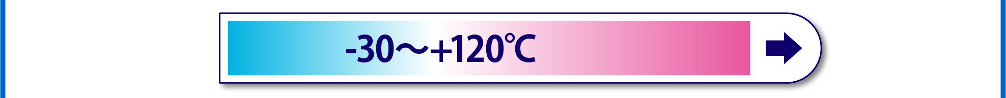 -30℃〜+120℃