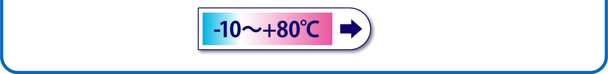 -10℃〜+80℃