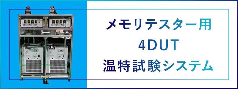 メモリテスター用 4DUT 温特試験システム